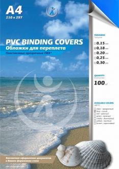 Обложки для переплета ПВХ прозрачные, 0.18мм, А4, синий