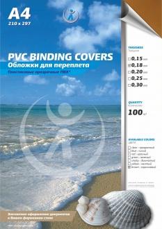 Обложки для переплета ПВХ прозрачные, 0.18мм, А4, коричневый