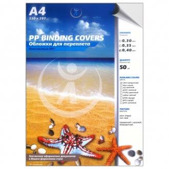 Обложки для переплета ПолиПропиленовые прозрачные рифленые, 0.40мм, А4, б/цв