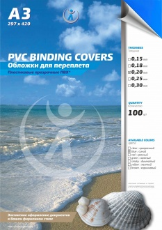Обложки для переплета ПВХ прозрачные, 0.20мм, А3, синий