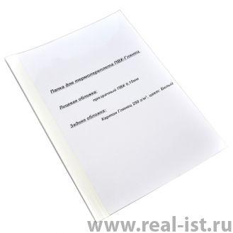 Папки для термопереплета, 6мм, 60 листов, 100 шт. в упаковке