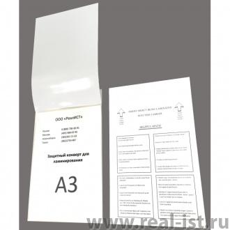 Защитный конверт для ламинирования, A3
