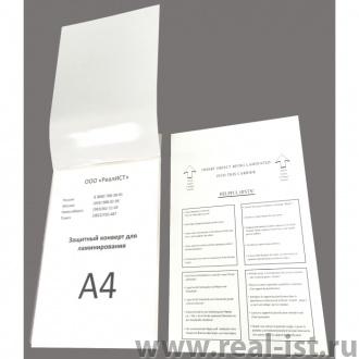 Защитный конверт для ламинирования, A4