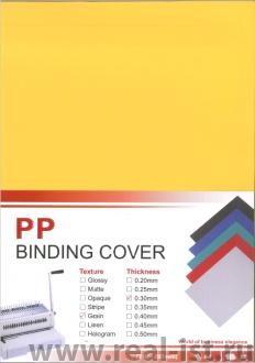Обложки для переплета ПолиПропиленовые непрозрачные, 0.30мм, А4, желтый