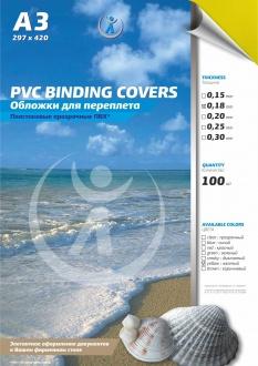 Обложки для переплета ПВХ прозрачные, 0.18мм, А3, желтый