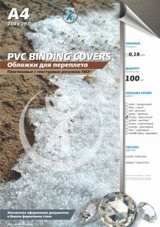 Обложки для переплета ПВХ прозрачные, 0.18мм, А4, дымчатый,