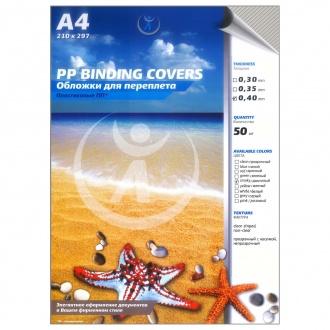 Обложки для переплета ПолиПропиленовые прозрачные рифленые, 0.40мм, А4, дымчатый