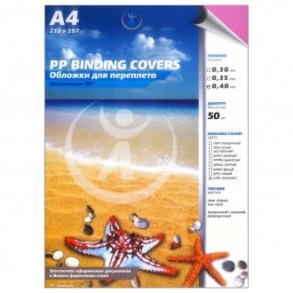 Обложки для переплета ПолиПропиленовые прозрачные рифленые, 0.40мм, А4, розовый