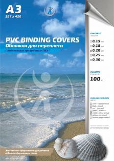 Обложки для переплета ПВХ прозрачные, 0.20мм, А3, дымчатый
