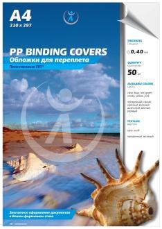Обложки для переплета ПолиПропиленовые прозрачные матовые, 0.40мм, А4, б/цв
