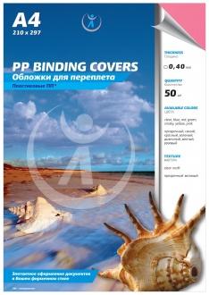 Обложки для переплета ПолиПропиленовые прозрачные матовые, 0.40мм, А4, розовый