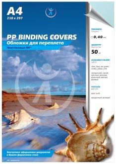 Обложки для переплета ПолиПропиленовые прозрачные матовые, 0.40мм, А4, синий