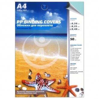 Обложки для переплета ПолиПропиленовые прозрачные рифленые, 0.40мм, А4, синий