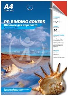Обложки для переплета ПолиПропиленовые прозрачные матовые, 0.40мм, А4, красный