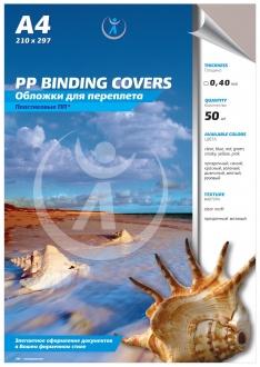 Обложки для переплета ПолиПропиленовые прозрачные матовые, 0.40мм, А4, дымчатые