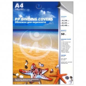 Обложки для переплета ПолиПропиленовые непрозрачные, 0.40мм, А4, серый