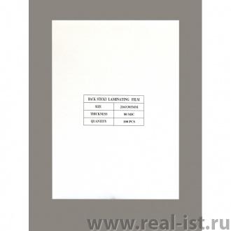 Пакетная пленка для ламинирования, самоклейка, 216х303 (А4), 100мкм