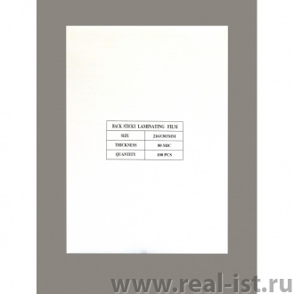 Пакетная пленка для ламинирования, самоклейка, 216х303 (А4), 80мкм, Yulong