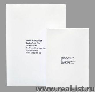 Пакетная пленка для ламинирования, самоклейка, 303х426 (A3), 125мкм