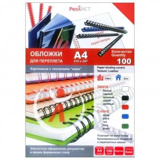 Обложки для переплета картонные, текстура: кожа, А4, красный