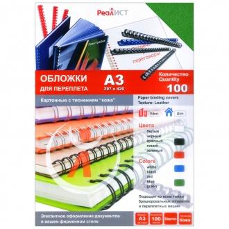 Обложки для переплета картонные, текстура: кожа, А3, зеленый