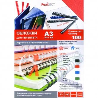Обложки для переплета картонные, текстура: кожа, А3, красный