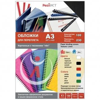 Обложки для переплета картонные, текстура: лен, 230г/м2, А3, черный