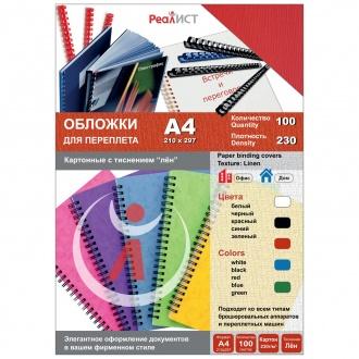 Обложки для переплета картонные, текстура: лен, 230г/м2, А4, красный